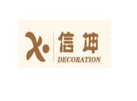 武汉信坤装饰工程有限公司