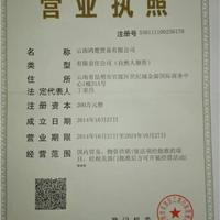 云南鸿楚贸易有限公司