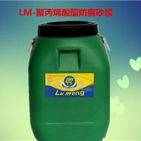 供应鲁蒙(LM)牌聚丙烯酸酯乳液水泥砂浆