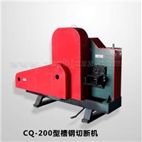 供应CQ-200槽钢切断下料机 剪切机 剪断机
