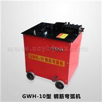 供应钢筋弯弧机   GWH-10圆钢弯弧机