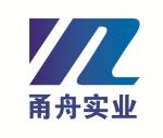 甬舟实业(上海)有限公司 销售部