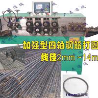 广东厂家直供通域自主研发数字化钢筋打圈机