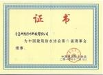 中国建筑防水协会第六届理事会理事