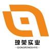 上海琼荣实业有限公司