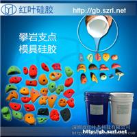供应PU工艺制品模具硅胶