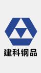 安徽建科建筑钢品有限公司