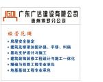 广东广达建设有限公司惠州博罗分公司