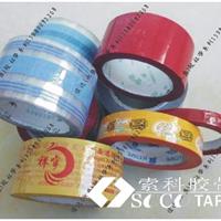 供应LOGO封箱胶带,印字封箱胶生产厂家