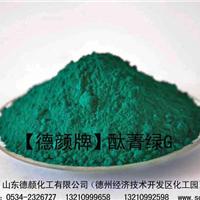 供应酞菁绿G-德颜牌有机颜料厂家