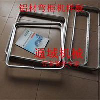 供应通域灯饰铝框弯框机、箱包铝材万形机