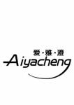 爱雅澄五金制品厂