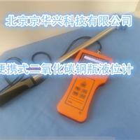 供应便携式二氧化碳钢瓶液位计-京华检测