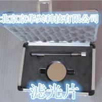 供应线型光束感烟探测器滤光片-京华仪器