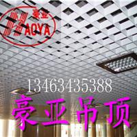 供应常规铝格栅   造型铝格栅 格子铝格栅