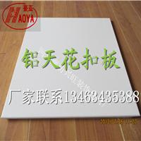 供应豪亚铝质天花板\方形铝扣天花板
