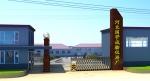 河北国营试验仪器厂