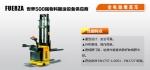 四川弗尔萨机械设备有限公司