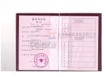 税务登记证【国税】