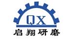 东莞市启翔研磨机械有限公司