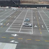 供应大连开发区道路划线停车场车位划线