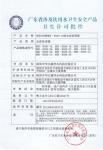 广东省涉及饮用水卫生安全产品卫生许可批件