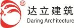 上海达立建筑科技有限公司