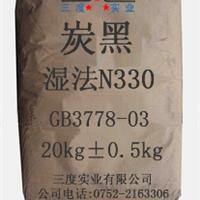 供应厂家国标级炭黑N330