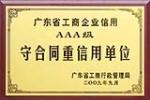 广东省工商企业信用