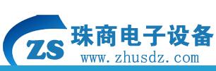 珠商电子设备有限公司