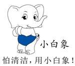 中山市小白象厨卫科技有限公司