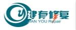 南京建有修复装饰工程有限公司