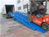 10吨移动式登车桥厂家现货供应