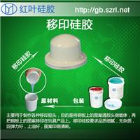 供应陶瓷印花移印硅胶