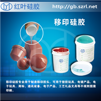 供应上油墨陶瓷移印硅胶