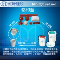 供应胶头耐磨移印硅胶