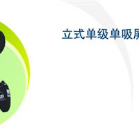 西安凯泉立式单级单吸屏蔽离心泵