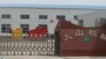 河南大山矿山机械有限公司