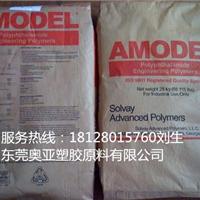 美国苏威PPA塑胶原料代理商
