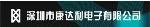 深圳市康达利电子有限公司