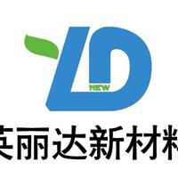阜城英丽达新材料科技有限公司