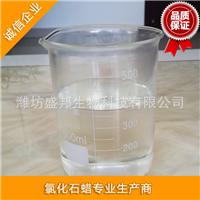 山东52氯化石蜡国标优质品生产厂家