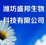 潍坊盛邦生物科技有限公司