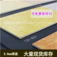 供应PVC地板 2.0成都学校办公室塑胶地板