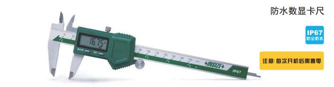 供应英示INSIZE防水数显卡尺1118系列