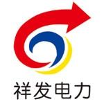 河北祥发电力器具有限公司