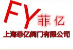 上海菲亿阀门有限公司