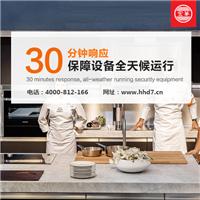 """宏华从""""国人快餐""""看中式快餐厨房的的变革"""