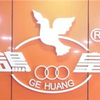 重庆耐火电线现货-重庆鸽皇线缆有限公司