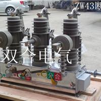 柱上开关ZW32-12/630型户外高压真空断路器